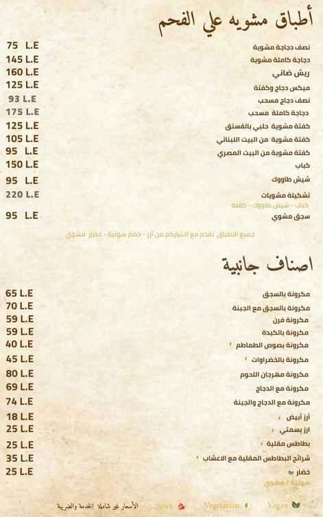منيو مطعم بيت عزيز 2