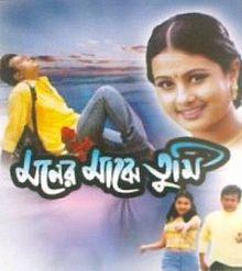 Moner Maghe Tumi Film blockbuster movie