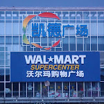 Interesting take on a familiar brand. The inside of this Wal-Mart was waaay different though.