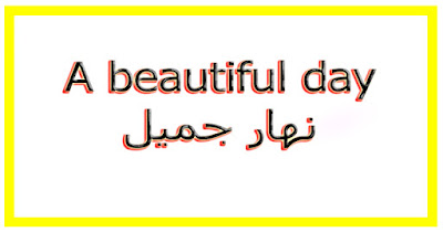A beautiful day نهار جميل
