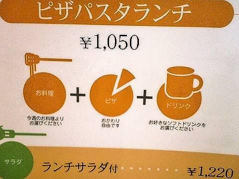 メニュー1(【岐阜県大垣市】パステル大垣店)