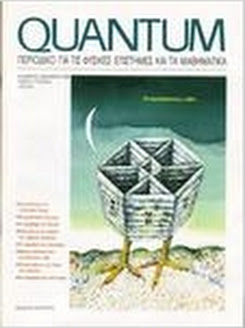 QUANTUM - τεύχος Νοεμ.-Δεκ. 1996