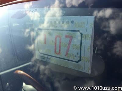 車検証がくるまでの紙