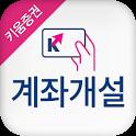 키움증권 계좌개설 icon