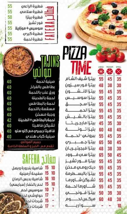 اسعار مطعم شيف الشام