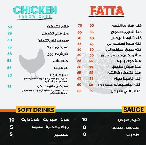 اسعار مطعم بلال