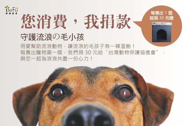 42 isufu舒福家居 寵物窩 收納椅凳