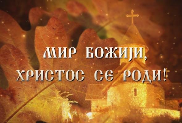 hristos se rodi čestitke Božić i Nova godina: Mir Božiji Hristos se rodi hristos se rodi čestitke