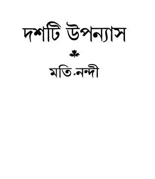 দশটি উপন্যাস - মতি নন্দী
