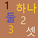 Learn Korean Number - Hangul Training icon