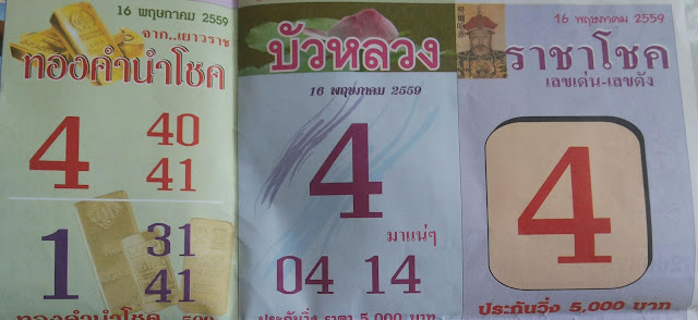 16/5/2016 Thai Lottery Tips - Page 24 20160507_144421