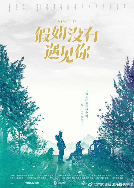 Imagine Me Without You / If I Never Met You China Web Drama