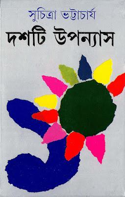 Doshti Uponnyash - Suchitra Bhattacharya