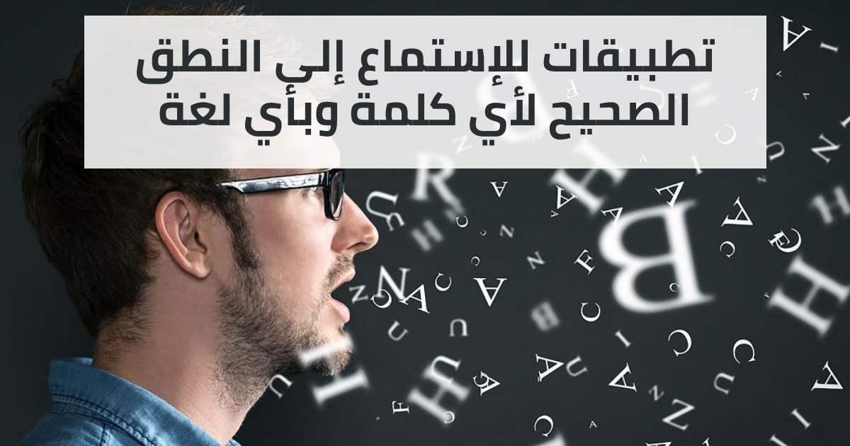 تطبيقات للاستماع إلى النطق الصحيح لأي كلمة وبأي لغة