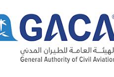 الهيئة العامة للطيران المدني تعلن عن توفر وظائف شاغرة لحملة البكالوريوس فما فوق