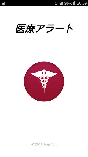 医療アラート
