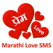Prem (Marathi Love SMS)