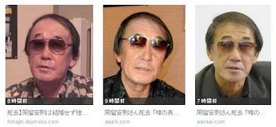 岡留安則さん訃報、『噂の真相』発行人兼編集長を思い出す