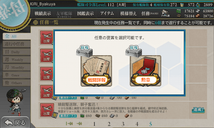 艦これ_精鋭駆逐隊、獅子奮迅!_12.png