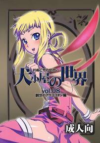 Inugoya no Sekai Vol. 8