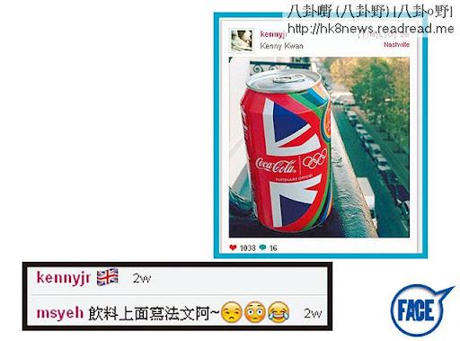 扮喺英國 <br><br>同樣係 2星期前,關智斌都喺 instagram上載一張有英國旗嘅可樂相,不過俾人踢爆鑵上一面寫嘅係法文,即係人在法國,咗!