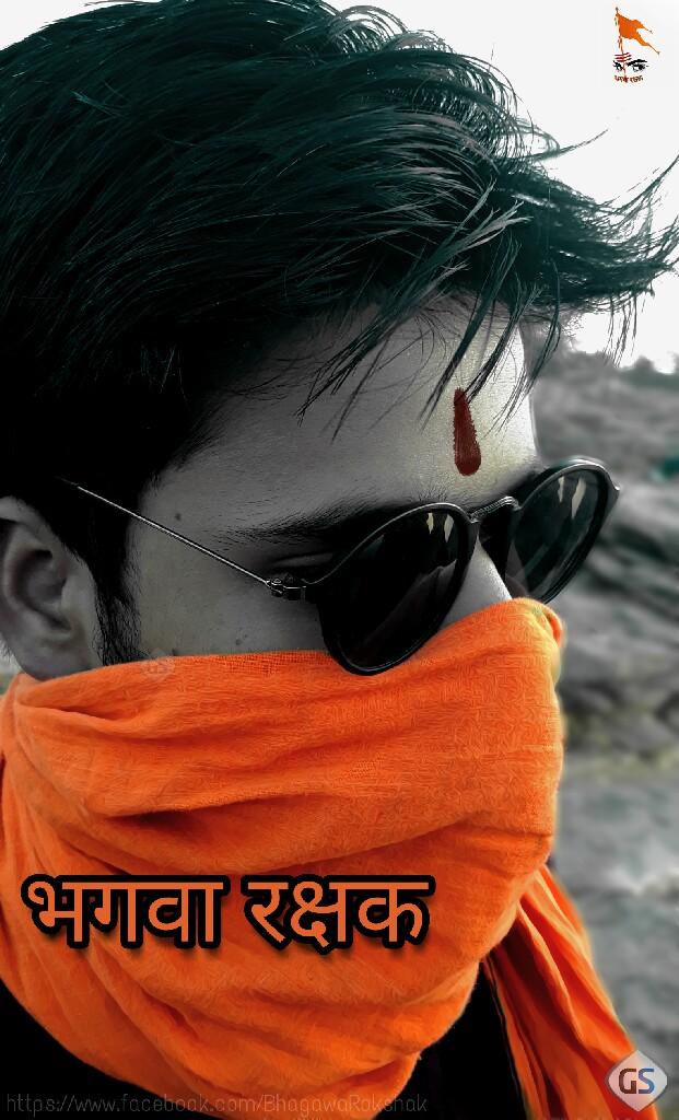 bhagwa rakshak hd