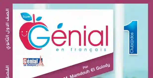 اجابات كتاب جينيال لمادة اللغة الفرنسية للصف الاول الثانوى ترم اول 2021 الشرح والمراجعة وكراسة الامتحانات