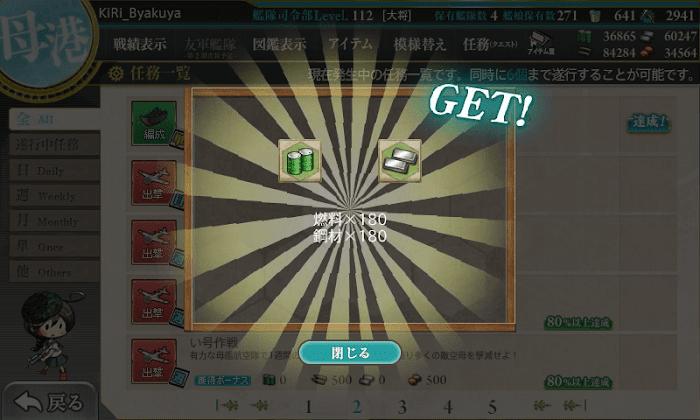 艦これ_精鋭「第十八駆逐隊」を編成せよ_01.png