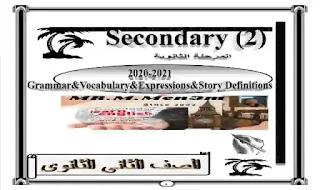 مذكرة منهج اللغة الانجليزية للصف الثانى الثانوى الترم الاول كاملا 2021 اعداد مستر محمد عبدالمنعم