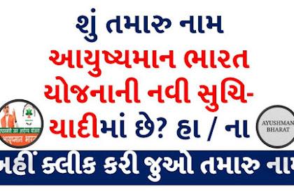 Ayushman Bharat Yojna List 2020 | How To Check Your Name In Ayushman Bharat Yojana List 2020