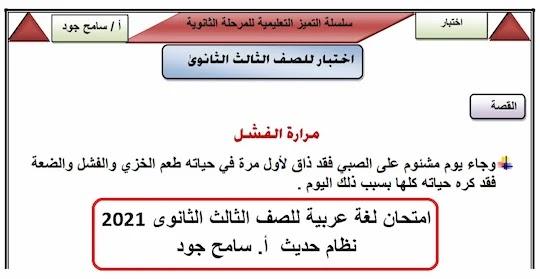 امتحان لغة عربية  للصف الثالث الثانوى 2021 نظام حديث  أ. سامح جود