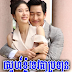 Sne Khnhom Tevada Pratean-[06-15Ep] Continued