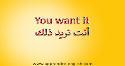 You want it أنت تريد ذلك