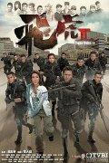 Đội Phi Hổ Phần 2 (SCTV9)