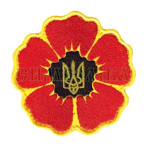 Мак червоний/тк.жовта/нарукавна емблема