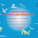 Всемирные дни наблюдения птиц. Октябрь 2013