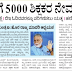 10-10-2021 Sunday All News Papers Educational, Employment and Others News Points