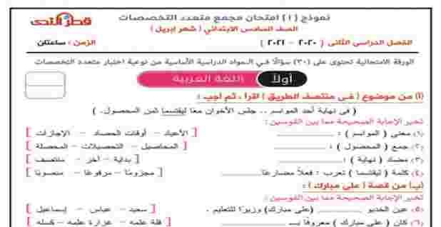 امتحانات قطر الندى الاسترشادية متعددة التخصصات للصف السادس الابتدائى ترم ثانى 2021 مراجعة شهر ابريل