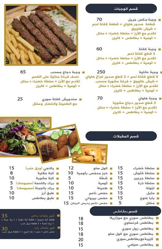 اسعار مطعم الجناني الدمشقي