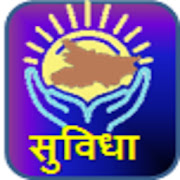 Mobile Suvidha app