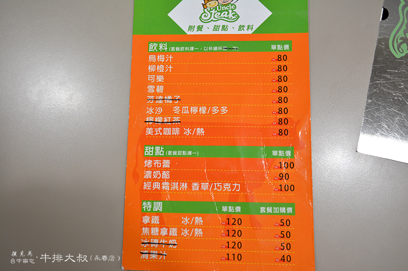 牛排大叔大塊牛排專賣店南屯永春店菜單