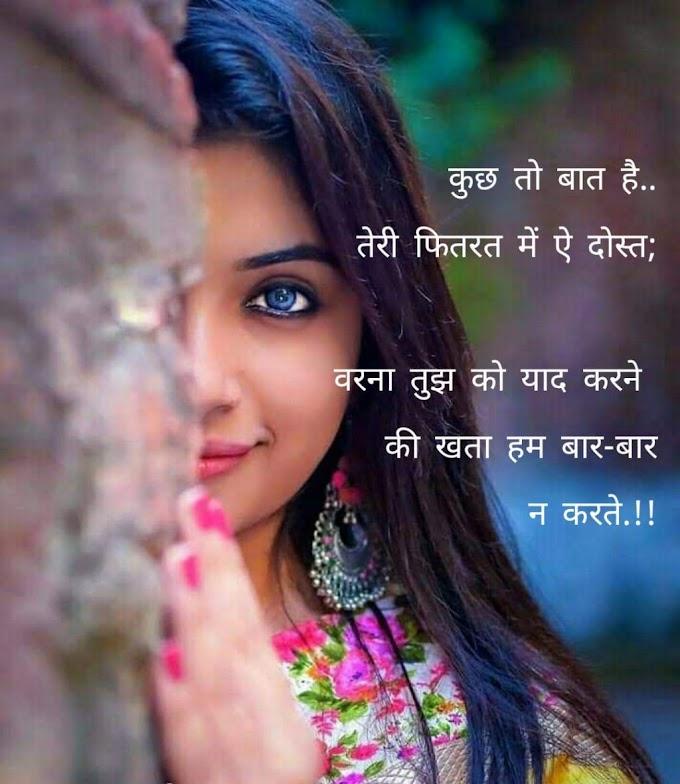 कुछ तो बात है,  तेरी फितरत मे ये दोस्त, वरणा तुझको याद करने की खता हम बार-बार न करते ! Hindi Best Shayri   Hindi Shayri   Dosti Shayri   Love Shayri
