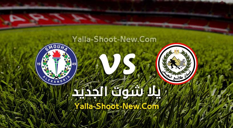 نتيجه مباراة طلائع الجيش وسموحة اليوم الاربعاء بتاريخ 26-08-2020 في الدوري المصري