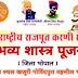 श्री राष्ट्रीय राजपूत करणी सेना भोपाल का शस्त्र पूजन कार्यक्रम करेगी आयोजित। Bhopal News