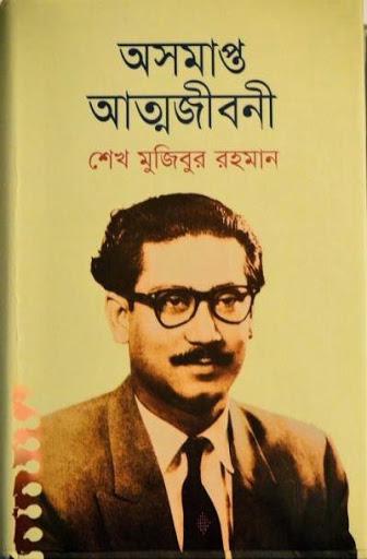 অসমাপ্ত আত্মজীবনী by বঙ্গবন্ধু শেখ মুজিবুর রহমান