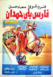 مشاهدة فيلم فارس بني حمدان
