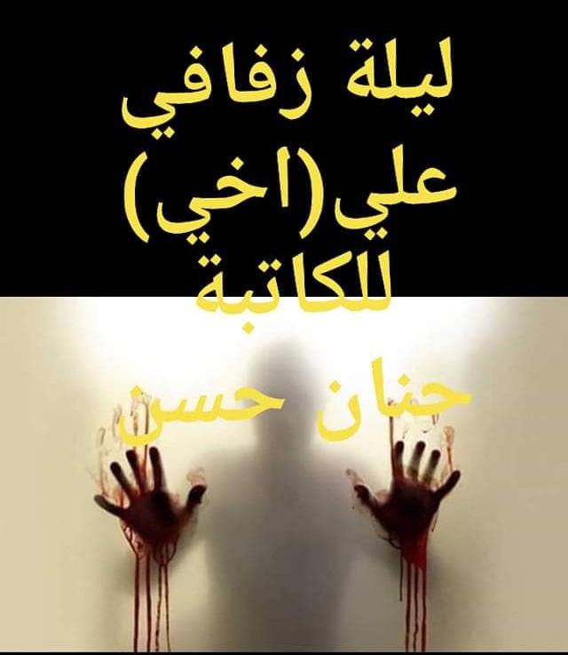 رواية ليلة زفافي على أخي الجزء الأول للكاتبة حنان حسن
