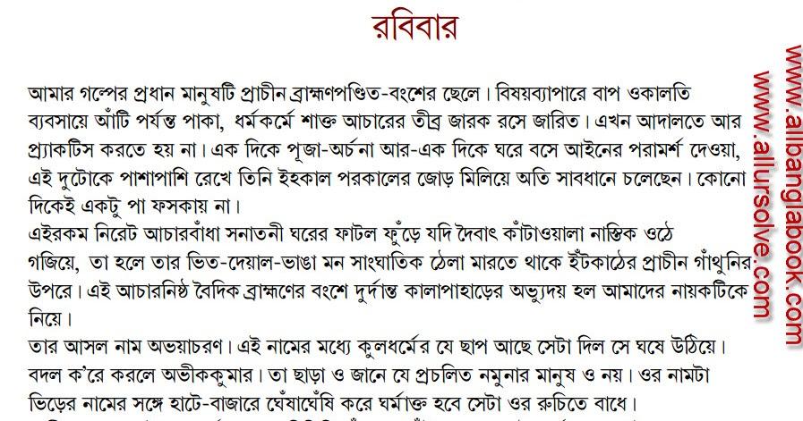 Rabibar(রবিবার) Choto Golpo by Rabindranath Thakur | All