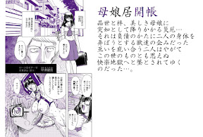 Oyako Kyogaichou 1