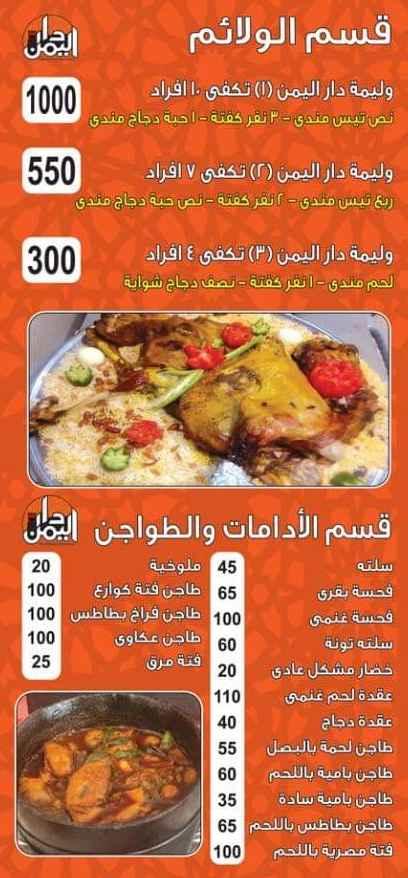 منيو مطعم دار اليمن